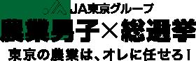 農業男子×総選挙