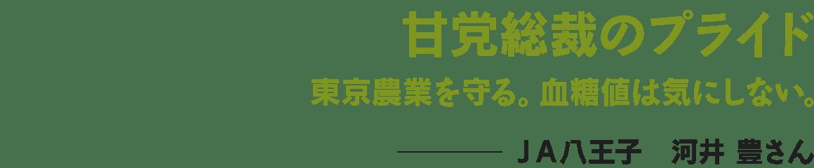 甘党総裁のプライド