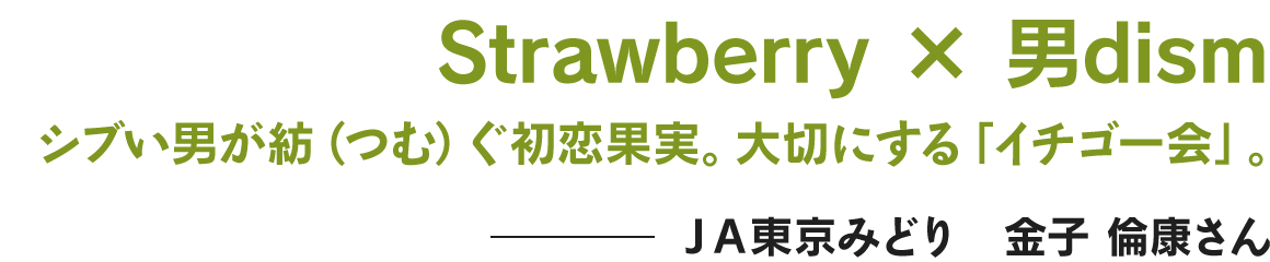 Strawberry × 男dism