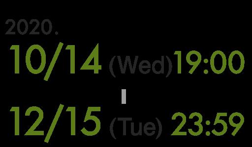 2020.10.14[水] 0:00 - 12.15[火] 24:00