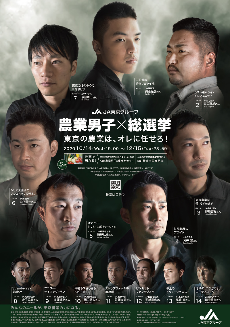 ポスター: 農業男子x総選挙